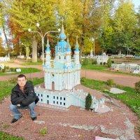 Парк миниатюр :: Ростислав