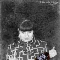 Fack - alchohol :: Екатерина Бобкова