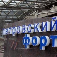 петровский форт :: nadia sergeeva