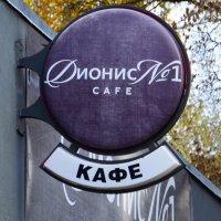 Кафе Дионис :: Кирилл Скрипкин