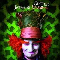 Я аки шляпник.... :: Константин Удалов