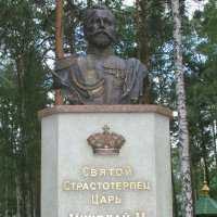 Памятник Николаю II :: игорь козельцев