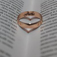 Обручальное кольцо :: Алёна Павлова
