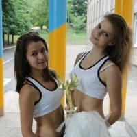 Чемпионки! :: Алина Рудая