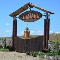 Добро пожаловать в станицу Атамань! :: Константин Жирнов
