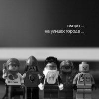 Лего :: Маша Путина