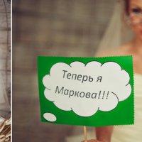 Необычная свадьба :: Жанна Нагорская