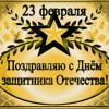 С Днем защитника Отечества. :: Татьяна Беляева