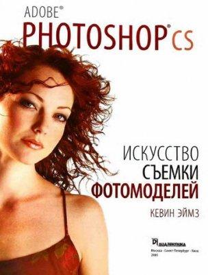 Adobe Photoshop CS. Искусство съёмки фотомоделей.