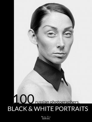 Набор в книгу 100  российских фотографов. Чёрно - белый портрет.