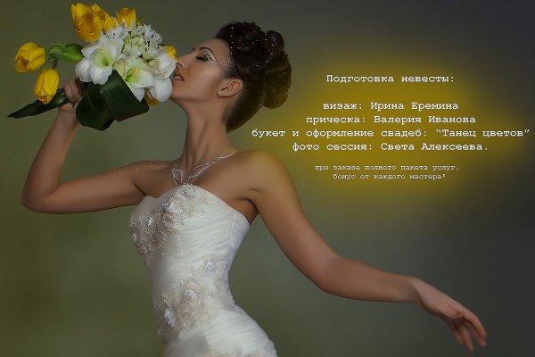 Свадебная феерия