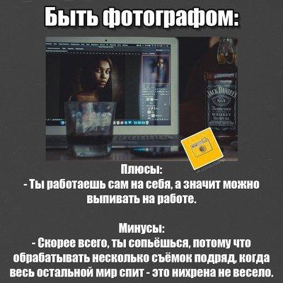 С фото юмором о тех, кто хочет стать фотографом