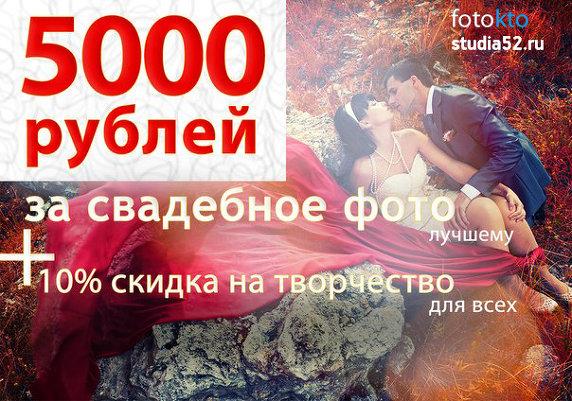анонс конкурса по свадебной фотографии