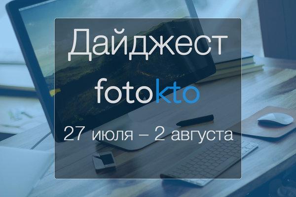 Дайджест ФотоКто. Новости социальной сети за неделю 27 июля – 2 августа