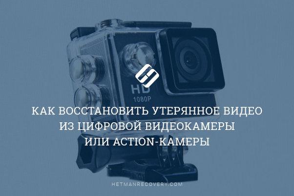 Как восстановить утерянное видео из цифровой видеокамеры или Action-камеры