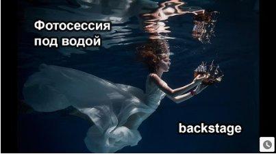 Как проходит фотосессия под водой, бэкстейдж (видео)
