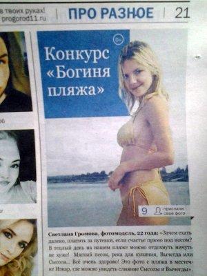 Газета Прогород #Сыктывкар 11