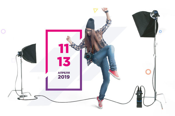 Фотофорум 2019 – главное фотографическое событие года