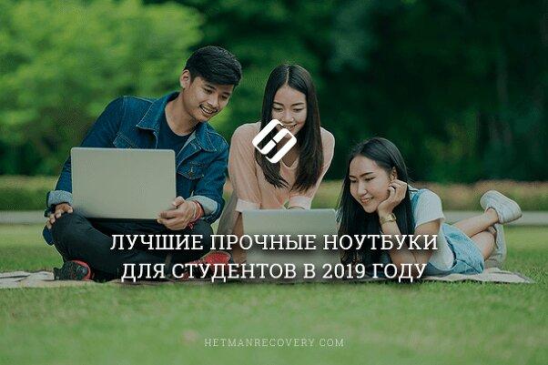 Лучшие ноутбуки для студентов в 2019 году