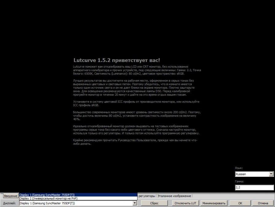 Программы Для Калибровки Монитора - фото 11