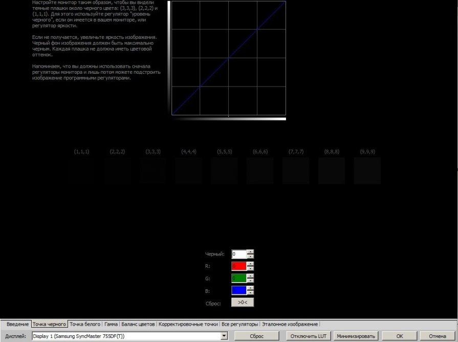 Программы Для Калибровки Монитора - фото 5