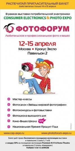 Получи БЕСПЛАТНЫЙ БИЛЕТ на ФОТОФОРУМ 2012! - №1