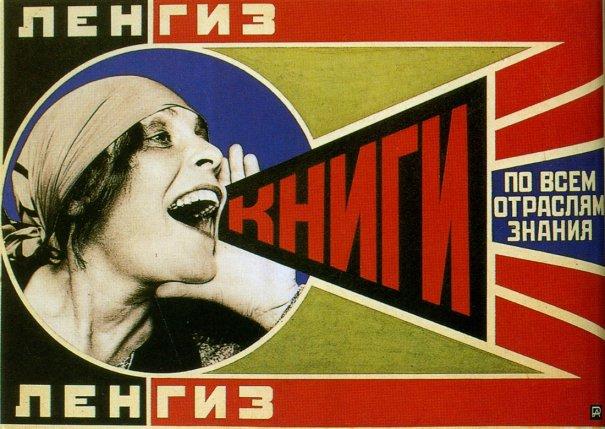 Александр Родченко - мастер советского фотоискусства! - №2