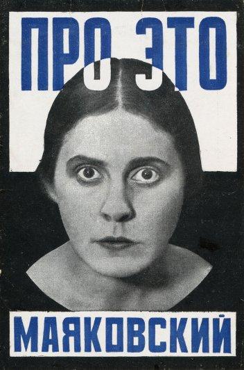Обложка к книге В.В. Маяковского, 1924 год.