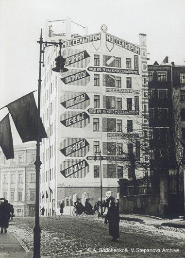 """""""Дом Моссельпрома"""",  1925 год"""