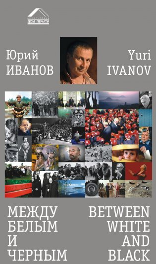 Yuri IVANOV  08