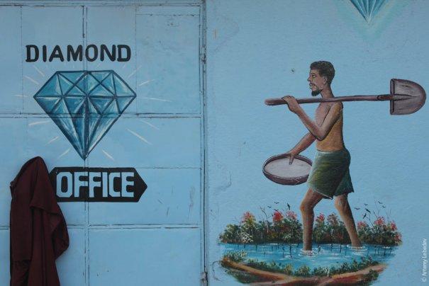 Офис добычи алмазов, Сьерра-Леоне, фото: Артемий Лебедев