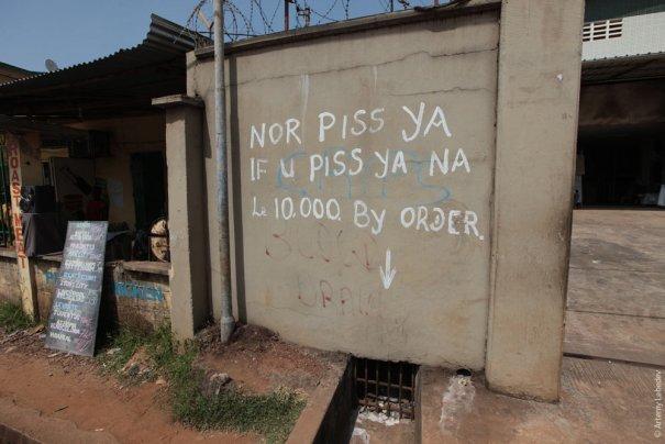 """""""Штраф за справление нужды в 10000 леонов!"""", Сьерра-Леоне, фото: Артемий Лебедев"""