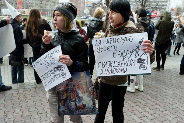 Монстрация 2012 - №44