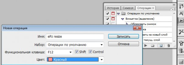 Как создать Action (Операцию) в Photoshop - №2