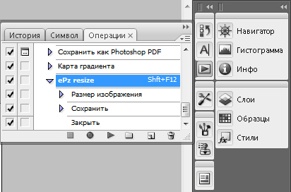 Как создать Action (Операцию) в Photoshop - №3