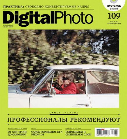 Большая подборка журналов по фотографии! - №3