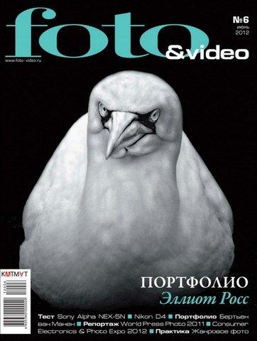 Foto & Video №6 (июнь 2012) - №1