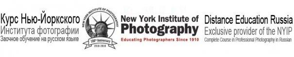 Обучение на русском языке по программе Нью-Йоркского Института Фотографии - №1