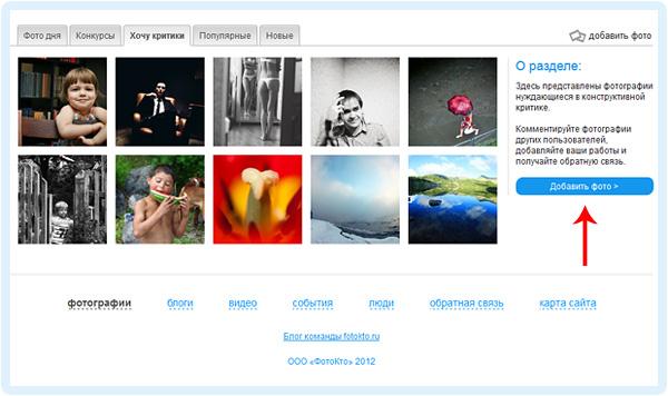 «Хочу критики» - новый раздел в социальной сети ФотоКто - №1