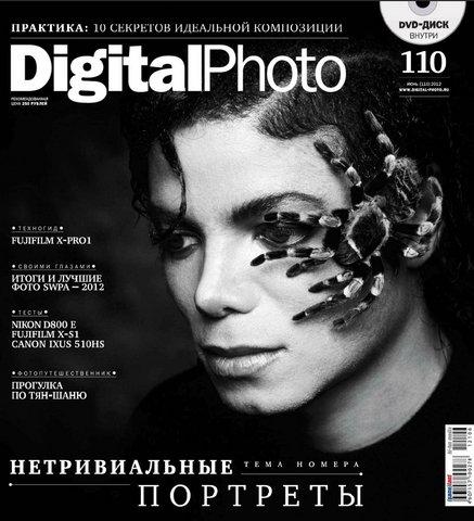 Digital Photo №6 2012 - №1