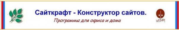 Сайткрафт