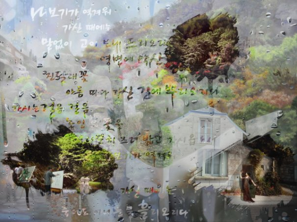 Вае Джунсунг - живопись и фотография - №3