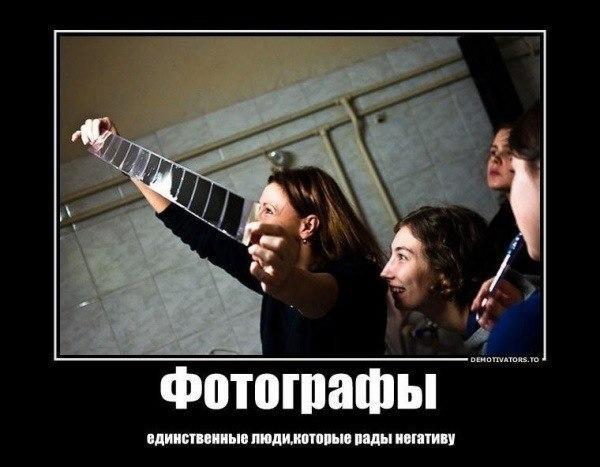 Фото юмор (демотиваторы) - №4