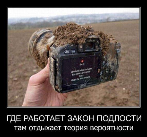 Фото юмор (демотиваторы) - №7