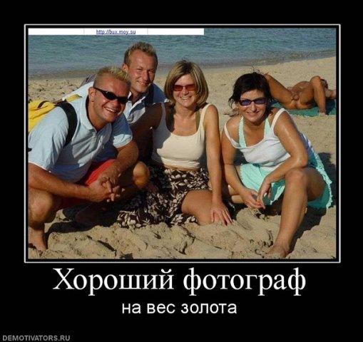 Фото юмор (демотиваторы) - №11