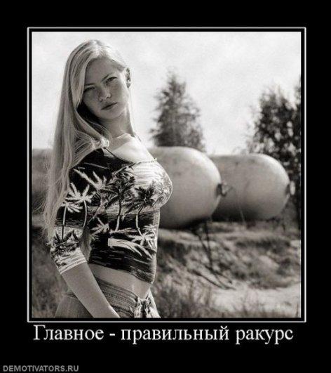 Фото юмор (демотиваторы) - №21