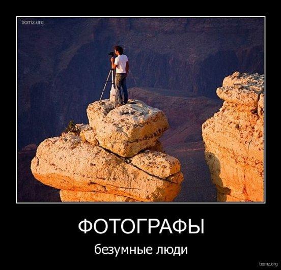 Фото юмор (демотиваторы) - №6