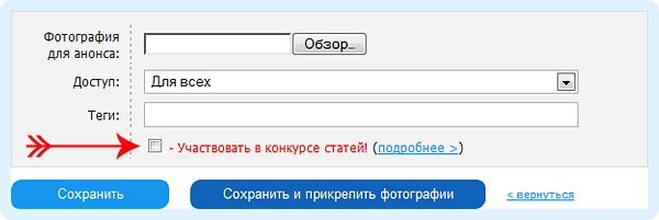 Новый конкурс статей на «ФотоКто»! Призовой фонд - 15 000 руб. - №1