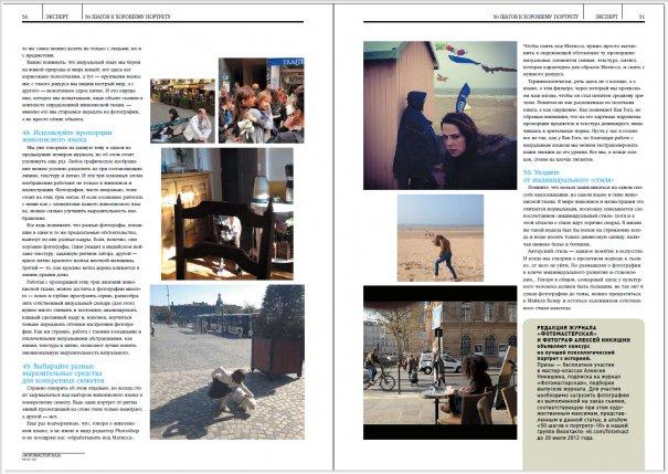 Невероятная Каппадокия. Фототур с 1 по 8 октября 2012 г. - №13