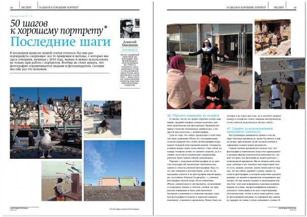 Невероятная Каппадокия. Фототур с 1 по 8 октября 2012 г. - №12